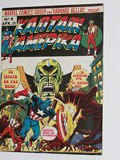 CAPTAIN AMERICA#8 GREEK COMIC KABANAS GOOD X-MEN AVENGERS JACK KIRBY KAPTAIN(NOW
