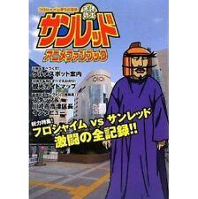 Florsheim Dayori Shucchouban Astro Fighter Sunred anime fan book