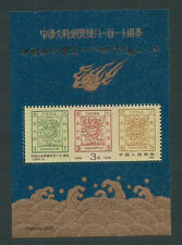 China 1988 J150 110 Years Issue of Large Dragon Overprint S/S 大龍 加字