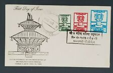 1959 Nepal Renovation of Sri Pashupatinath Temple Illustrated First Day Cover