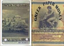 GREECE CATALOG FOR PAPERMONEY (1822-1927), in GREEK-ENGLISH Volume I