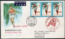 JAPAN 1979 - 34th National Athletic Meet - Sport - FDC