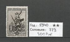RUSSIA 1940...stamp n° сол. 779 **...MNH...Перекоп Взят