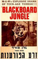 "1956 Israel MOVIE Photo FILM Flyer ""BLACKBOARD JUNGLE"" Cinema POSTER Hebrew RARE"