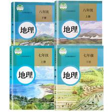 2020 Chinese Geography textbook grade 7-8   人教版 初中地理 7-8年级 全套四本