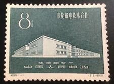 China. Prc 1968 Sc.#422. Mnh Ngai Scott Cv$14