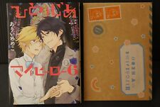 JAPAN Memeco Arii Yaoi,Boys Love manga: Hitorijime My Hero vol.6 Special Edition