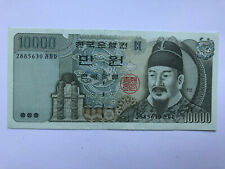 Bank Of Korea South 10000 Won 2000 King Sejong Money Bill Bank Note