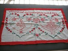 Vintage  Hungarian handmade wall hang  embroidery folk art 31`` x 18`` redwork