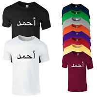 Personalised Arabic Name T Shirt Add Your Name Mens Printed T Shirt Top Gift Tee