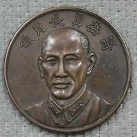 """Republic of China 1937 Chiang Kai-Shek Medal 蔣委員長肖像 """"民眾努力 還我河山"""""""
