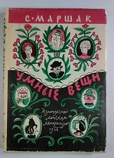 "Russian Children book  MARSHAK 1966.illus.Maï Miturich Play ""Intelligent things"""