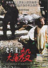 A Little Pond / The Bridge at Nogunri DVD 2009 Korean Movie English Sub Region