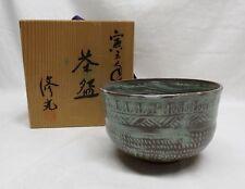 DG8 Vintage Japanese Tea Bowl Mishima-de by Shuko