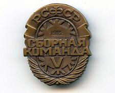 Russian USSR Badge Sport National Team Winter Games 1982 Nice Grade !!!