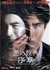 Lesson of the Evil Prologue DVD Ito Hideaki Miike Takashi Japanese NEW Eng Sub