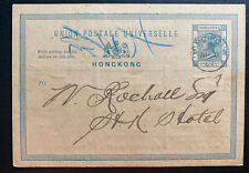 1887 Hong Kong Stationery Postcard Advertising Cover W Powell & Co