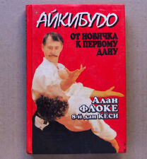 Aikido Aikibudo Wrestling Training Sport Fight Manual Martial Russian Book 1995
