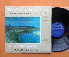 Tchaikovsky Symphony no. 3 Svetlanov USSR Melodiya Stereo C 01547-8 NM/EX
