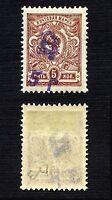 Armenia, 1920, SC 123, mint. a7377