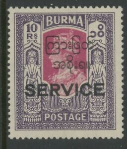 BURMA, MINT, #O55, OG LH, WMK 254, CLEAN, SOUND & CENTERED