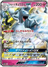 Pokemon Kartenspiel sm12a Arora ninetalesgx Japanisch