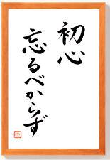 VERLIERE NIEMALS DEINE ENTSCHLOSSENHEIT Original japanische Kalligraphie Braun