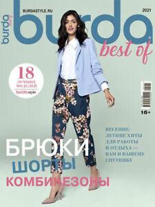 BURDA.BEST OF... 2021 (Russia) 18 Sewing Patterns: Trousers Shorts Slacks Pants