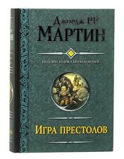 George R. R. Martin A Game of Thrones A Clash of Kings Джордж Р. Р. Мартин NEW