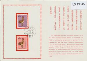 LO19315 Taiwan 1968 rooster new year greetings FDC used