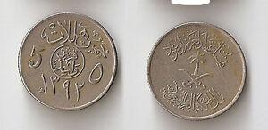 Saudi Arabia 5 HALALA (Ghirsh) AH1392 (1972)