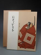 The Evolution of the Ukiyoe Sei-ichiro Takahashi 1955 Published by H. Yamagata