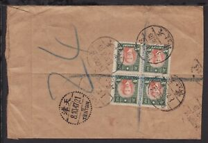 CHINA 1947 TIENTSIN REGISTERED AIRMAIL COVER 4 x $5000 SUN Yat-sen STAMPS to UK