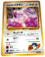Pokemon Card - Japanese Koga's Ditto (#132) Gym Challenge Rare Holo ***NM***