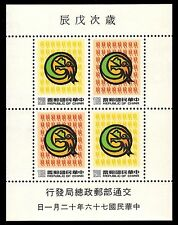 CHINA TAIWAN 2612a (Mi B37) - Year of the Dragon S/S (pa22095)
