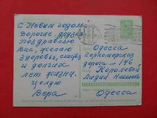 ODESSA 1965 Advertisement postmark type #1. Russian postcard, 3 kopecks