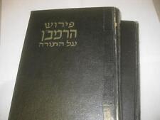 "Ramban Nahmanides 2 VOL SET on Torah Bible Hebrew book פרוש הרמב""ן על התורה"
