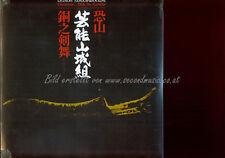 LP- Geinoh Yamashirogumi – Osorezan / Doh  // NEW SEALED //