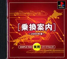 Norikae Annai     PS1 Playstation Import