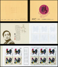 China 2017-1 Lunar Year of Rooster complete booklet