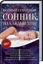 In Russian book Dreams Interpretation Полный семейный сонник на каждый день 12в1