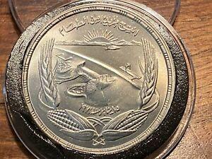 T2:1973 (1393) Egypt 1 One Pound - Silver BU w/Airtight Case - FAO