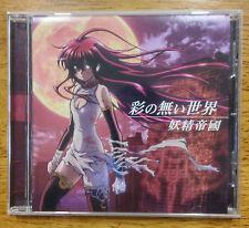 USED Kurokami: TV Animation Mini Album CD