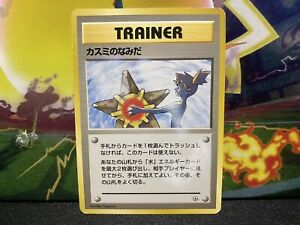 Pokemon Japanese Gym Heroes Misty's Tears Banned Rare Vintage Card
