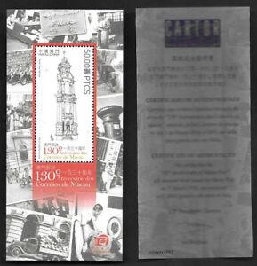 Macau, China 2014 130th Macao Post Silk S/S S148  絲綢  澳門郵政一百三十周年