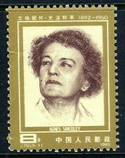 China 1985 PRC American Journalists J112-1 Scott #1989 MNH U474