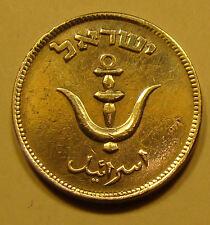 NLM KM#9 1 Pruta Israeli Israel Coin from the Prutah Series Holy Land