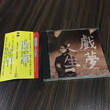 戏梦人生 《戲夢人生》侯孝賢 The Puppetmaster OST 原声