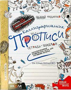 Russian Notebook Cursive Writing AlphabetКаллиграфические Прописи Федиенко В.