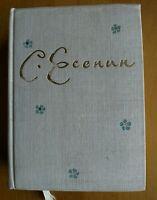 Sergei Esenin Poems In Russian 1966